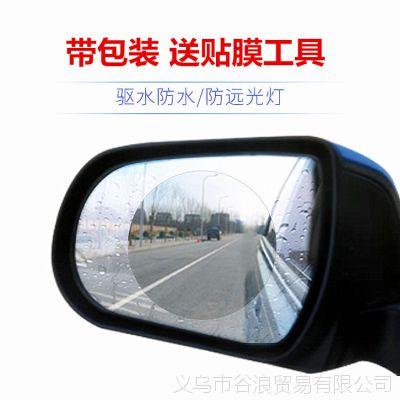 雨天通用型汽车后视镜防水膜 雾天防雾贴膜玻璃车窗防雨膜2片装