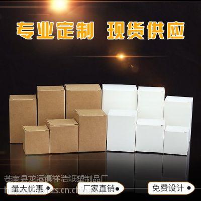 厂家直销白卡牛皮纸通用包装盒定制免费设计
