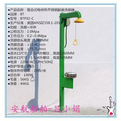 厂家BTF92-C防爆电伴热洗眼器 江苏电伴热复合式防冻洗眼器