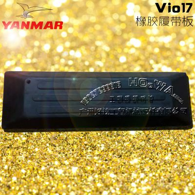 YANMAR/洋马迷你挖机配件VIO17橡胶履带板_洋马17胶链板