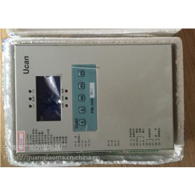 厂家直销低价供应PIR-500 馈电智能综合保护装置