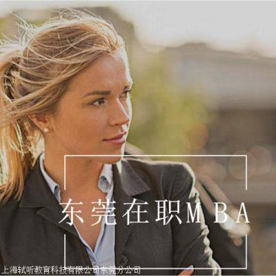 东莞在职mba 离职期间可以报考在职mba吗