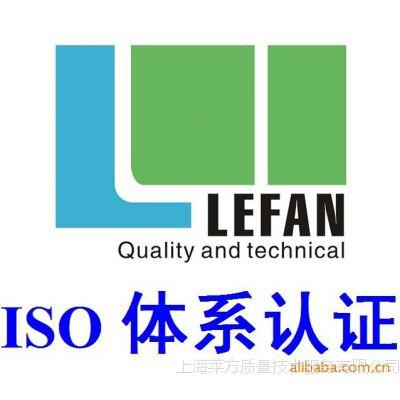 提供浙江地区ISO9000质量管理体系认证咨询服务