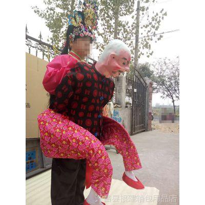 厂家直销秧歌戏剧舞蹈二人转老汉背妻又叫张公背老婆演出道具用品