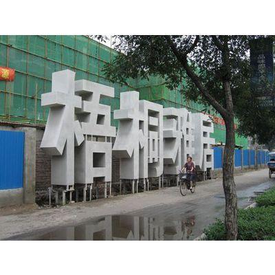 供应北京楼顶LED标识标牌发光字设计制作的厂家