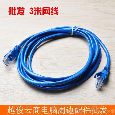 批发3米成品网线 带水晶头宽带路由器连接线 3米电脑网线