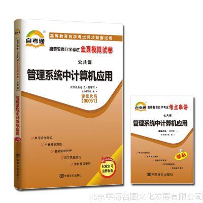 自考通00051管理系统中计算机应用全真模拟试卷 中国言实出版社