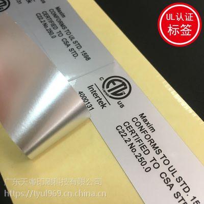 光伏产品认证标签不干胶标贴耐高温防水标贴通过欧美认准标签