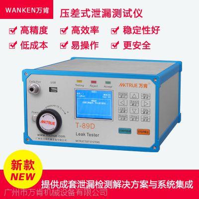充电器气密性检漏仪 IP6768防水测试仪 万肯检漏系统
