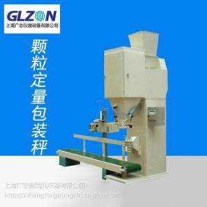 自动称重定量包装秤包装机上海广志自动化