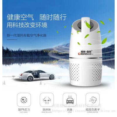 格林森车载空气净化器,可以释放负氧离子,厂家直接生产