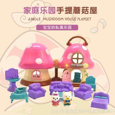 过家家卡通蘑菇屋公主屋带灯光音乐的蘑菇房玩具生日礼物女生