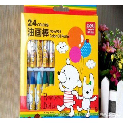 得力6964油画棒36色学生儿童彩色蜡笔幼儿美术用品蜡笔画画笔