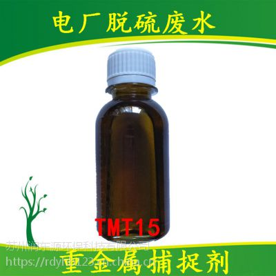 广东重金属捕捉剂 捕集剂生产厂家 有机硫tmt15 金属沉降剂广州
