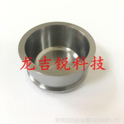 龙吉锐科技702锆坩埚 电子束熔炼镀膜用锆坩埚 钨坩埚