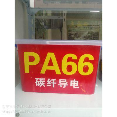 导电级PA66碳纤增强、导电、高强度高刚性,耐磨