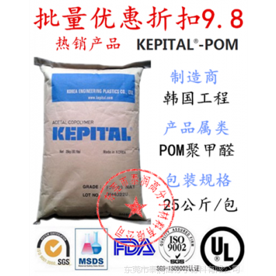 低翘曲性POM MF3025 韩国工程,注塑级POM 中高粘度聚甲醛