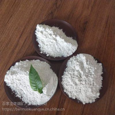 石家庄本诺厂家 活性碳酸钙 橡胶涂料用活性重质碳酸钙