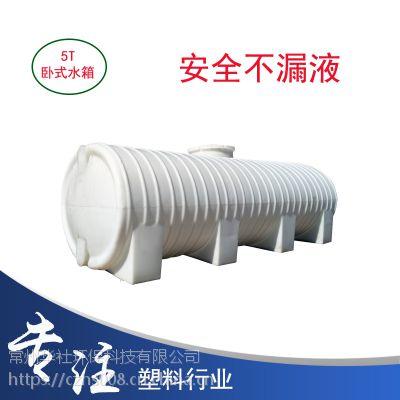5吨大型pe塑料卧式储罐 3t 5立方 多规格圆形车载水箱水塔可定制加厚耐酸碱