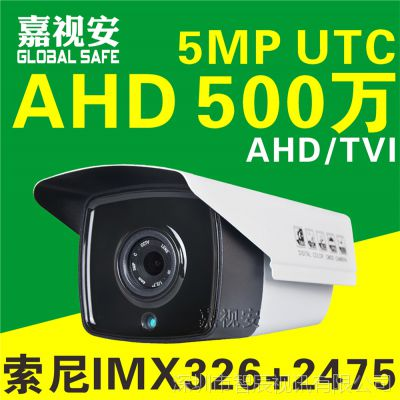 AHD索尼500万326+2475同轴5MP低照度高清红外夜视监控摄像头