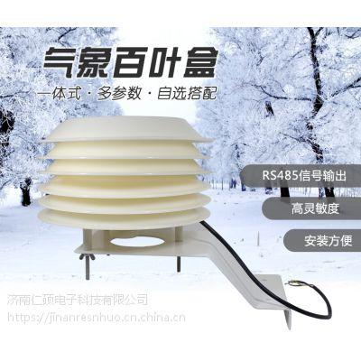 建大仁科 气象多要素百叶盒传感器 噪声采集、PM2.5 和 PM10、温湿度、大气 压力、光照于一体
