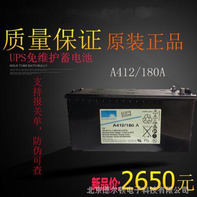 德国阳光蓄电池A412/180A德国阳光12V180AH进口电池Sonnenschein