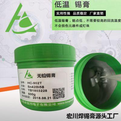低温LED锡膏Sn42Bi58东莞厂家直销
