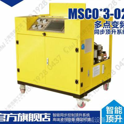 上海液压站 MSC0*3-02 多点变频同步顶升系统 浩驹工业