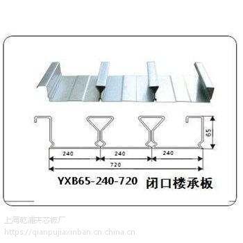 合肥供应特殊强度YXB48-200-600型闭口楼承板选上海乾浦