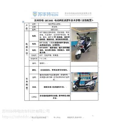 苏州华特 SHT2083 电动两轮巡逻车技术参数(高级配置)