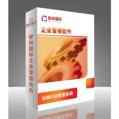 智邦国际机械行业管理系统