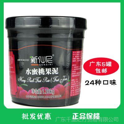 新仙尼水蜜桃果泥1360g水蜜桃果酱 刨冰冰沙奶昔专用果泥奶茶饮品