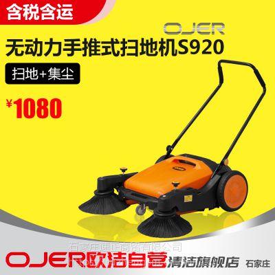 河北供应无动力扫地机 ,欧洁920手推式扫地机
