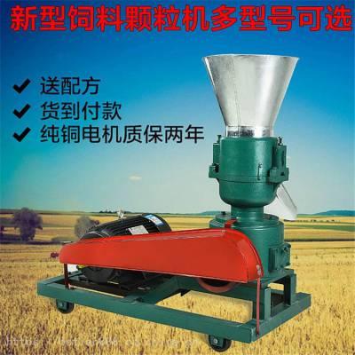 200型号饲料颗粒机 畜牧养殖机械生产厂家