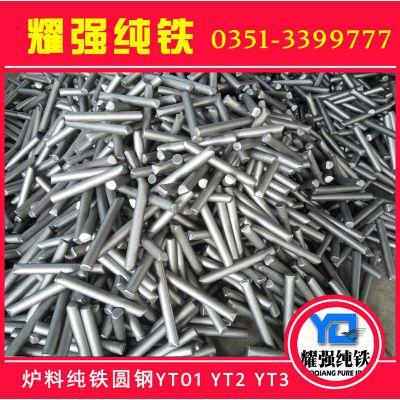中频炉用原料纯铁YT01炉料纯铁方坯 冶炼纯铁圆棒