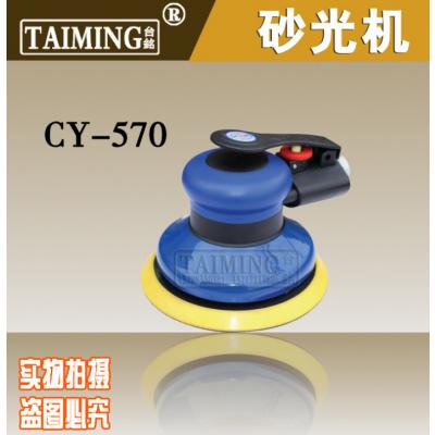 供应台铭气动打磨机 砂纸机 砂光机 抛光打磨机CY-570