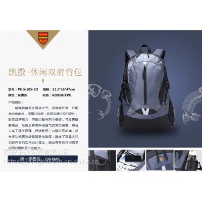 西安品牌户外双肩休闲包 凯撒背包箱包礼品