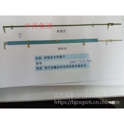 中西 车轴全长测量尺(表式) 型号:LK16-GF224S-T库号:M130460