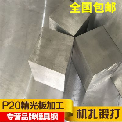 P20模具钢价格/成分/硬度p20模具钢规格加工定制