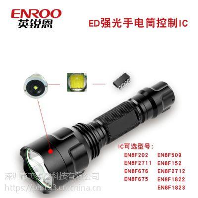 ED强光手电筒控制IC EN8F152单片机