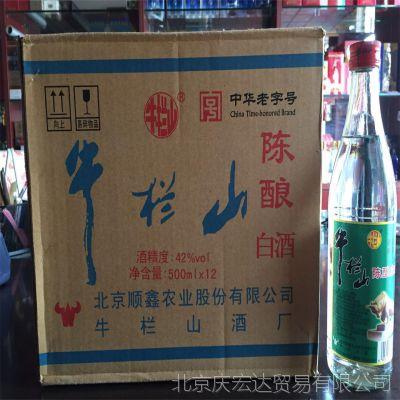 牛栏山42度陈酿牛栏山二锅头白牛二500ml*12瓶浓香型白酒正品