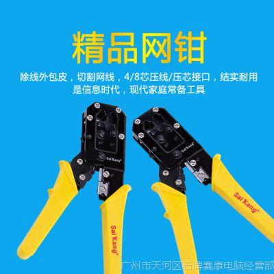 厂家直销 专业两用网线钳 水晶头压线网钳 高品质网络剥线钳 热销