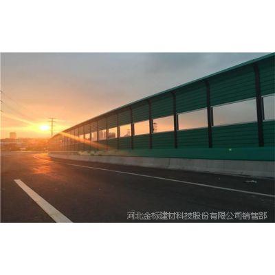 金标 公路声屏障 安平县生产厂家