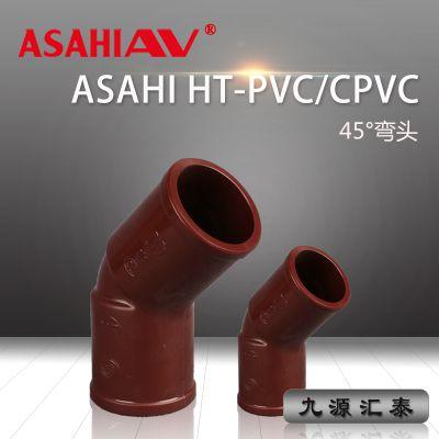 日本ASAHI AV45°弯头/HT-PVC/CPVC/耐高温管路系统/旭有机材