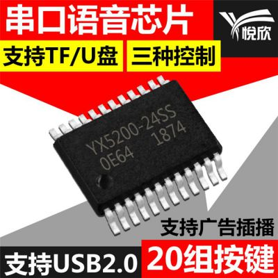 语音芯片选型-语音芯片-广州悦欣电子