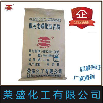 低荧光磺化沥青粉
