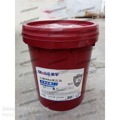 力图150液压油 MOBIL NUTO™ H 150高品质抗磨液压油