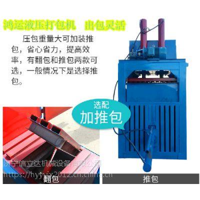 鸿运YD-60废塑料打包机 废纸箱液压打包机如何选择