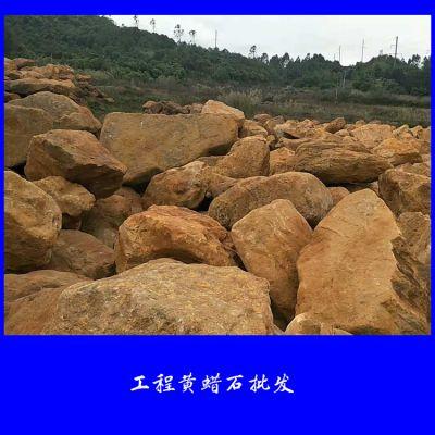 工程黄蜡石批发基地在哪里 工程黄蜡石多少钱一吨 广东黄景石厂家