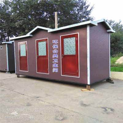 石家庄移动厕所——环保厕所——旅游景区公厕—— 河北移动厕所厂家制造